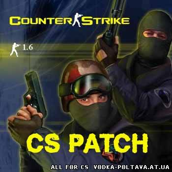 Counter-Strike 1.6 Patch Full v36 (48 протокол)