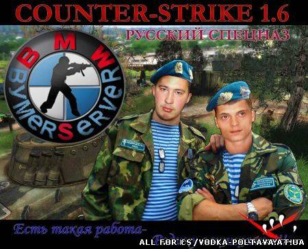Counter-Strike 1.6 Русский Спецназ / контра русский спецназ