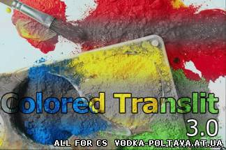 Colored Translit v3.0