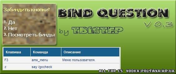 Bind Question v0.3