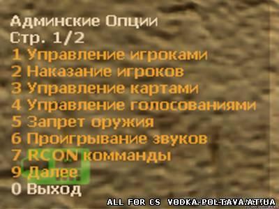 Скачать руссификатор для Mani Admin Plugin V.1.2.22.9