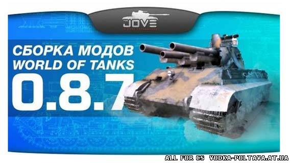 моды на world of tanks 0.8.7 от джова