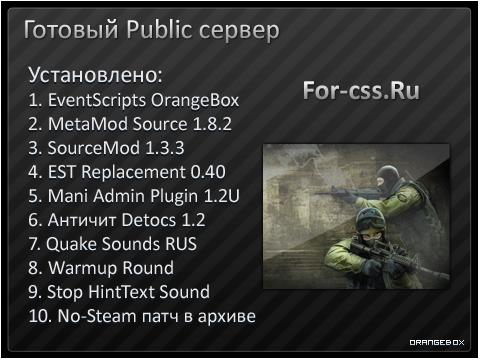 Готовый паблик сервер новая css
