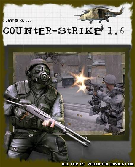 Counter-Strike 1.6 No Steam (Лицензия)