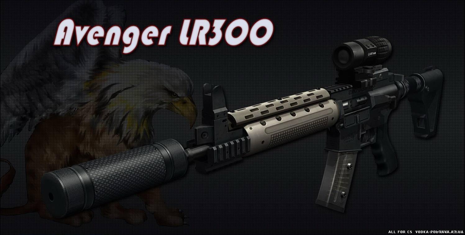 Avenger LR300