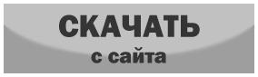Ссылка на скачивание Hands reskin с нашего сайта