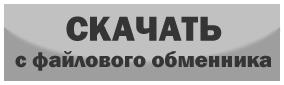 Ссылка на скачивание Топор - v_knife.mdl с файлового обменника